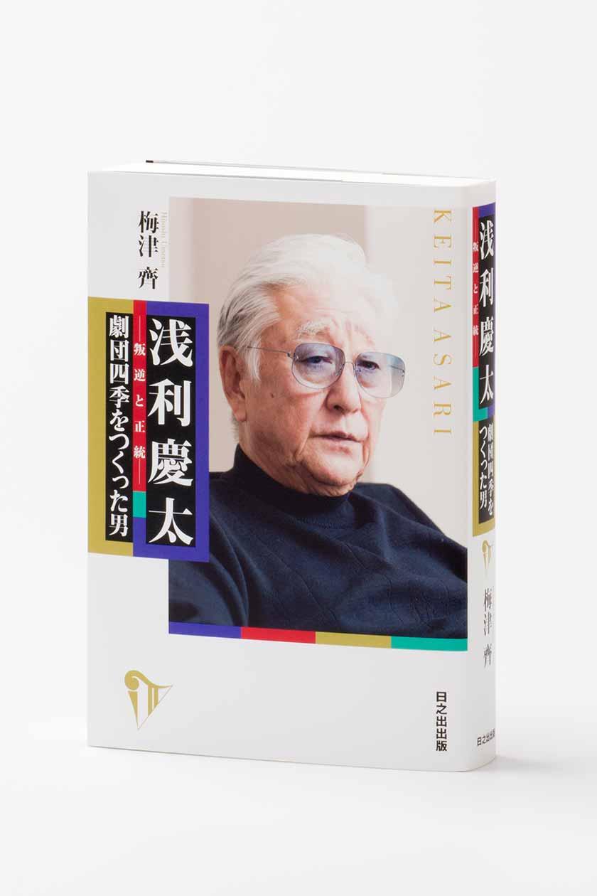 浅利慶太ー叛逆と正統ー劇団四季をつくった男